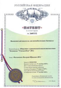 патент ершовая загрузка